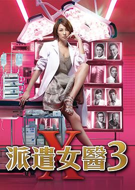 派遣女醫X3