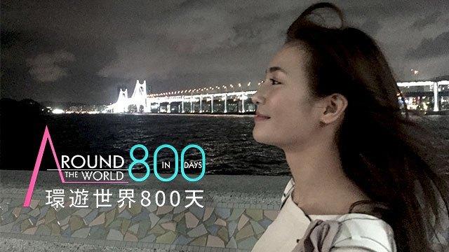 環遊世界800天第二季