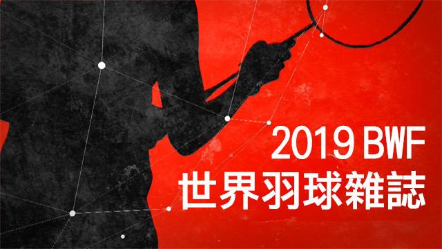 2019 BWF世界羽球雜誌