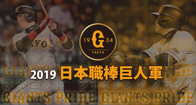2019 日本職棒巨人軍