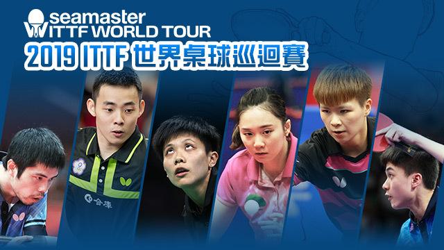 2019 ITTF桌球世界巡迴賽