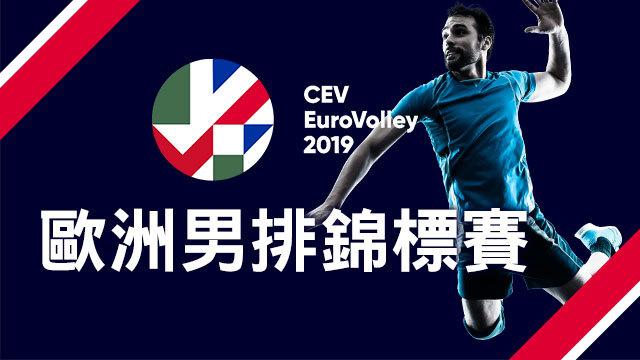 2019 CEV歐洲男排錦標賽