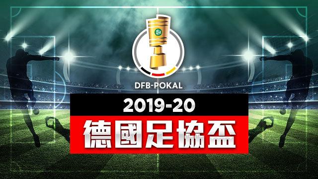 2019-20 德國足協盃