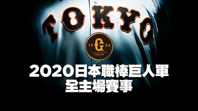 2020 日本職棒巨人軍