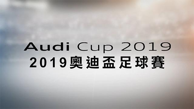 2019 奧迪盃足球賽