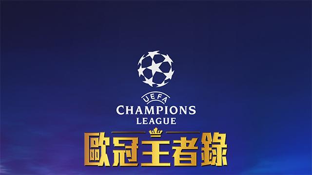UEFA歐冠王者錄