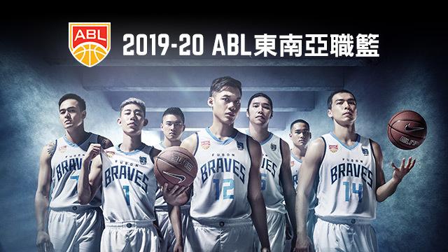 2019-20 ABL東南亞職籃聯賽