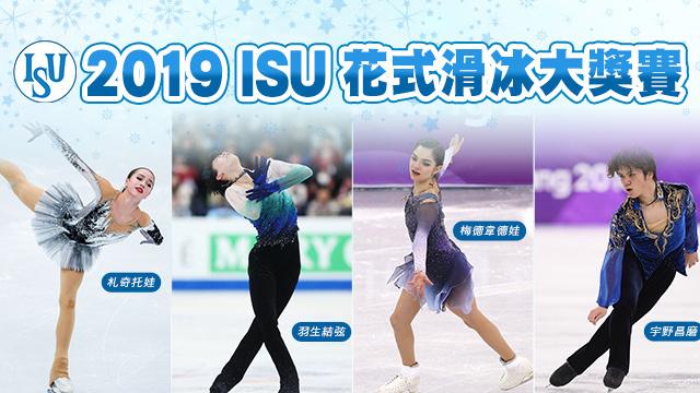 2019 ISU花式滑冰大獎賽
