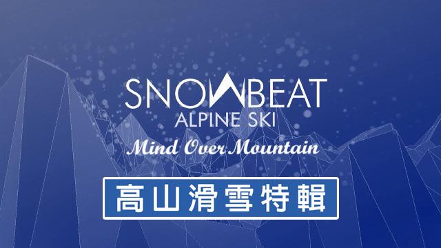 2019-20 FIS世界盃高山滑雪特輯