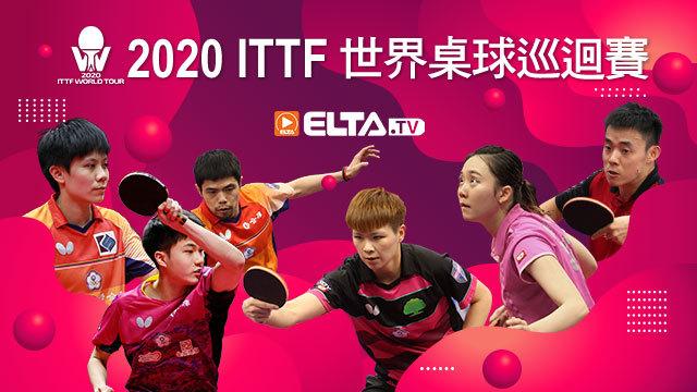 2020 ITTF世界桌球巡迴賽