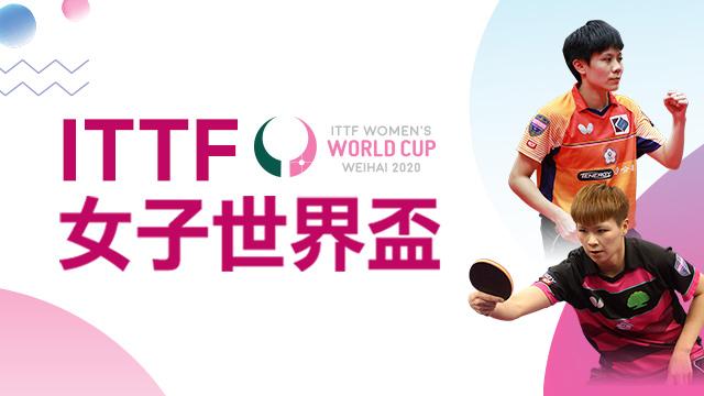 2020 ITTF女子桌球世界盃