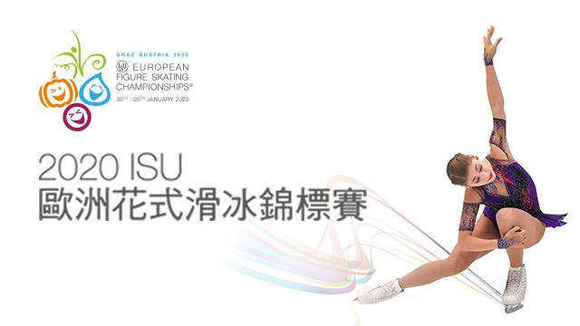 2020 ISU歐洲花式滑冰錦標賽