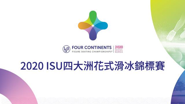 2020 ISU四大洲花式滑冰錦標賽