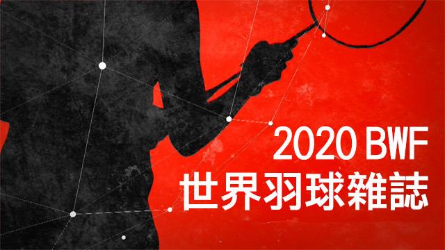 2020 BWF世界羽球雜誌