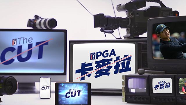 2020 PGA卡麥拉 第45集