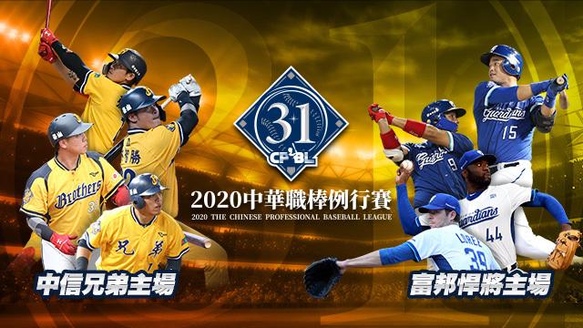 2020 中華職棒