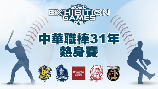 2020 中華職棒熱身賽