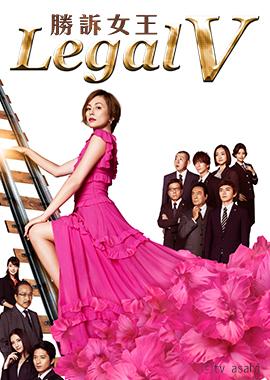 Legal V勝訴女王