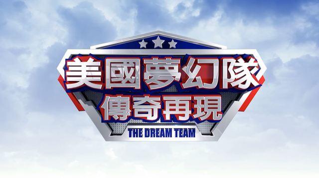 奧運夢幻特輯-里約奧運男子小組賽-中國VS美國