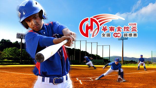 2020 華南金控盃少棒錦標賽