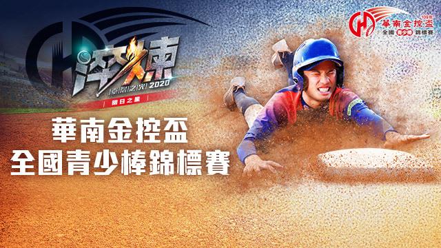 2020 華南金控盃青少棒錦標賽