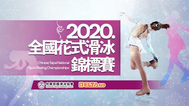 2020 全國花式滑冰錦標賽