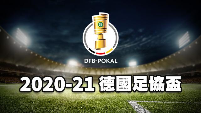 2020-21 德國足協盃