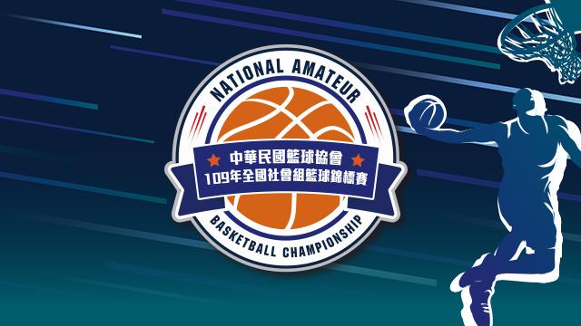 109年全國社會組籃球錦標賽