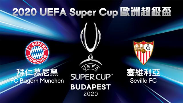 2020 UEFA歐洲超級盃