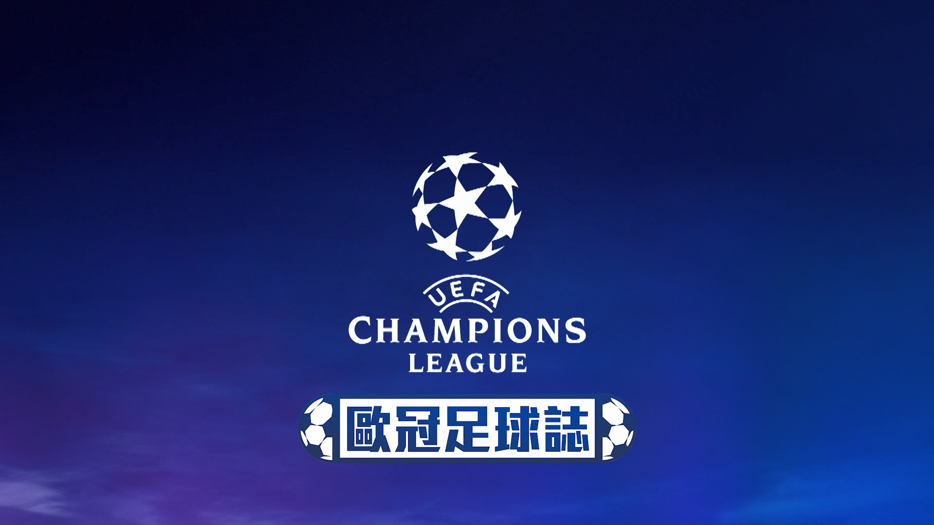 歐冠足球誌 第27集