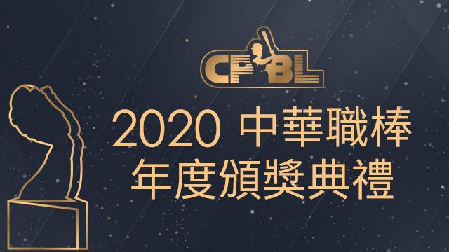 2020 中華職棒頒獎典禮