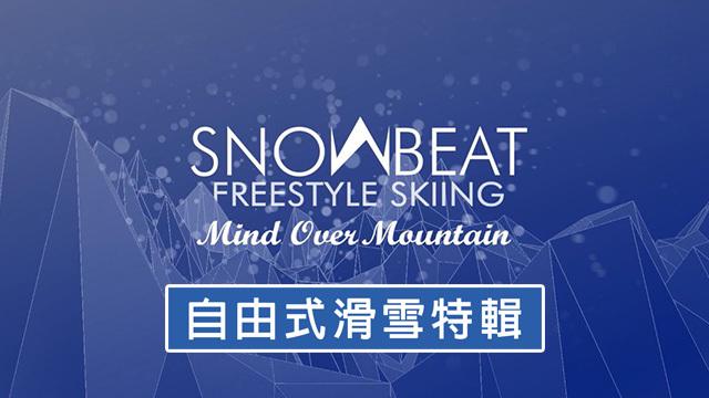 FIS世界盃自由式滑雪特輯 第11集