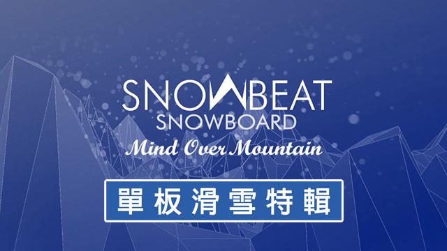 2020-21 FIS世界盃單板滑雪特輯