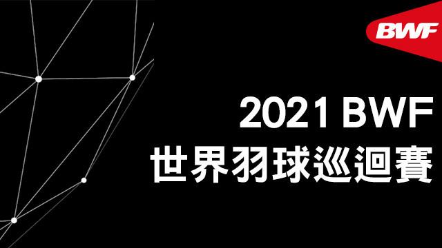 2021 BWF世界羽球巡迴賽