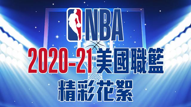 01/05NBA美國職籃精彩好球大放送