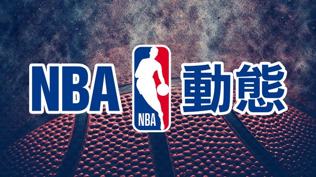 2020-21 NBA動態