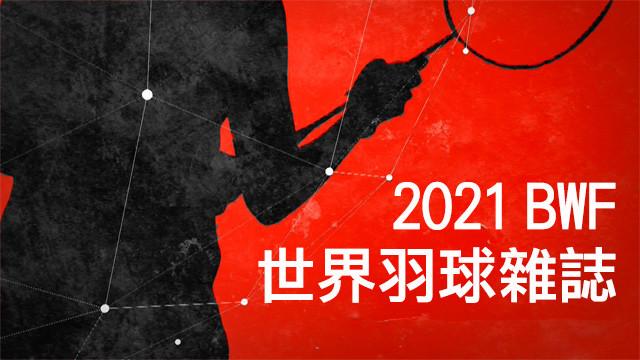 2021 BWF世界羽球雜誌 第17集