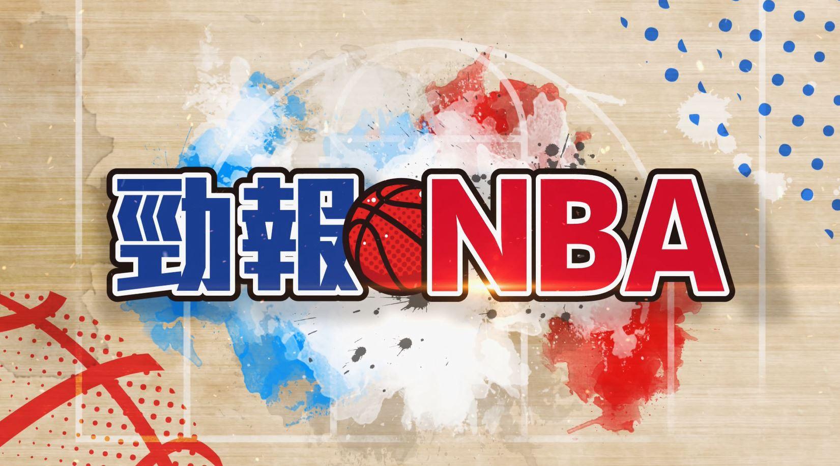 勁報NBA 第2集