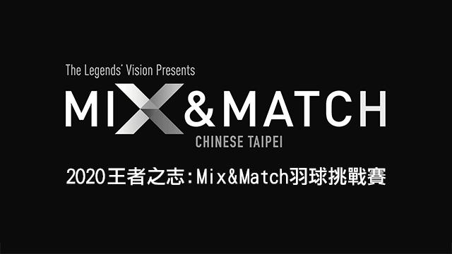 12/26王者之志 Mix & Match 羽球挑戰賽 台灣站