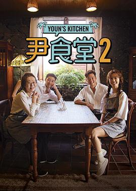 尹食堂 2