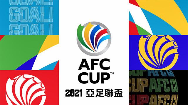 2021 AFC亞足聯盃