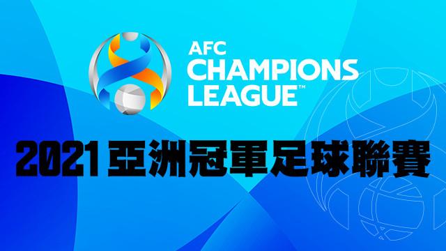 2021 AFC亞洲冠軍足球聯賽