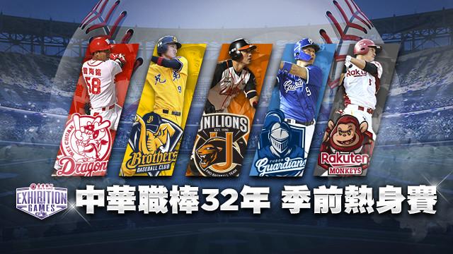 2021 中華職棒熱身賽