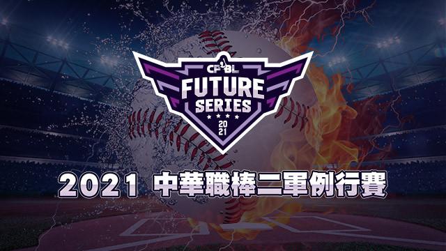 2021 中華職棒二軍