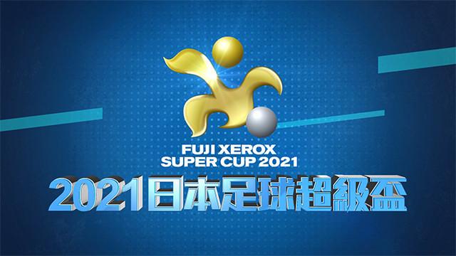 2021 日本足球超級盃