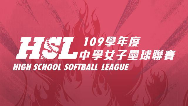 109學年度 HSL中學女子壘球聯賽