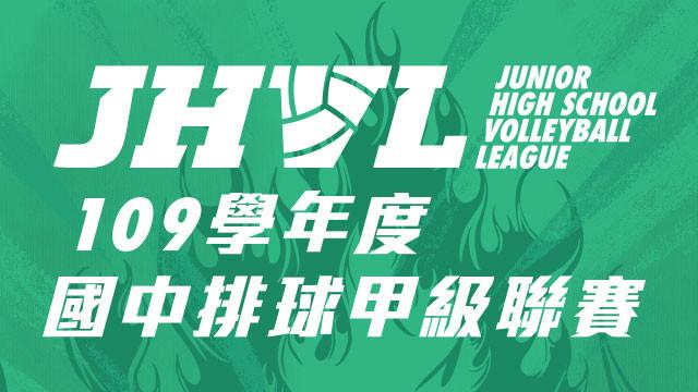 109學年度 JHVL國中排球聯賽