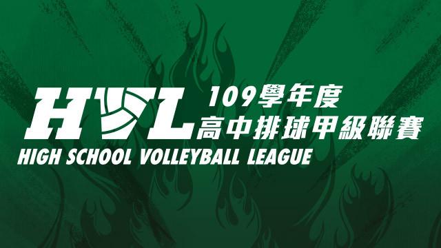 109學年度 HVL高中排球聯賽