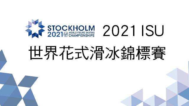 2021 ISU世界花式滑冰錦標賽