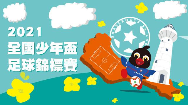 2021全國少年盃足球錦標賽